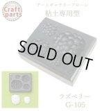 【10%OFF 】A108 アートギャラリーフローレ 粘土専用型 ミニ型抜き G-105 ラズベリー