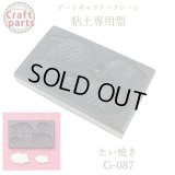 【10%OFF 】A104 アートギャラリーフローレ 粘土専用型 ミニ型抜き G-087 たい焼き