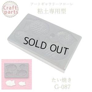画像1: 【10%OFF 】A104 アートギャラリーフローレ 粘土専用型 ミニ型抜き G-087 たい焼き