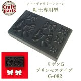 【10%OFF 】A103 アートギャラリーフローレ 粘土専用型 ミニ型抜き G-082 リボンG プリンセスタイプ