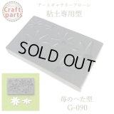 【10%OFF 】A106 アートギャラリーフローレ 粘土専用型 ミニ型抜き G-090 苺のへた型