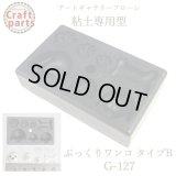 【10%OFF 】A110 アートギャラリーフローレ 粘土専用型 ミニ型抜き G-127 ぷっくりワンコ タイプB