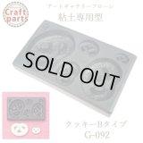 【10%OFF 】A107 アートギャラリーフローレ 粘土専用型 ミニ型抜き G-092 クッキーBタイプ