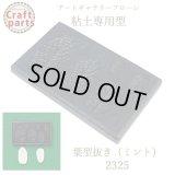 【10%OFF 】A117 アートギャラリーフローレ 粘土専用型 ミニ型抜き 2325 葉型抜き (ミント)