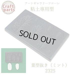 画像1: 【10%OFF 】A117 アートギャラリーフローレ 粘土専用型 ミニ型抜き 2325 葉型抜き (ミント)
