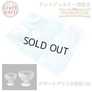 画像1: クレイジュエリー型抜き N026 Tableware Collection デザートグラス立体型 149