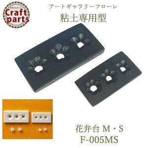 画像1: 【10%OFF 】A118 アートギャラリーフローレ 粘土専用型 ミニ型抜き F-005 花弁台 M・S
