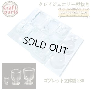 画像1: クレイジュエリー型抜き N049 Tableware Collection ゴブレット立体型 980
