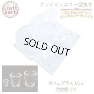 画像1: クレイジュエリー型抜き N048 Tableware Collection カフェグラス 広口 立体型 978