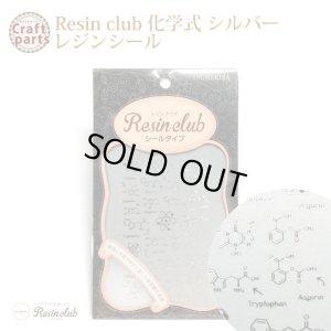 画像1: レジンクラブ R54 化学式 シルバー レジンシール RC-CCF-101 81032