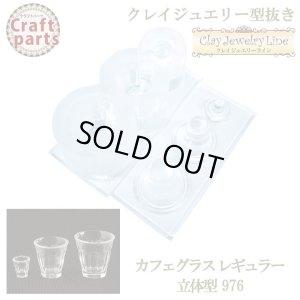 画像1: クレイジュエリー型抜き N046 Tableware Collection カフェグラス レギュラー立体型 976