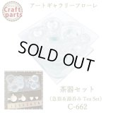 【10%OFF 】A123 アートギャラリーフローレ ソフトモールド C-662 茶器セット(急須&湯呑み Tea Set)