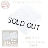 A124 アートギャラリーフローレ ソフトモールド C-663 酒器セット(とっくり&おちょこ Sake Set)