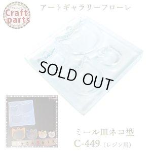 画像1: 【10%OFF 】A122 アートギャラリーフローレ ソフトモールド C-618 ミール皿 ネコ型(レジン用)