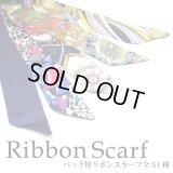 バッグ用 リボンスカーフ 全51種 1枚入(21-40)