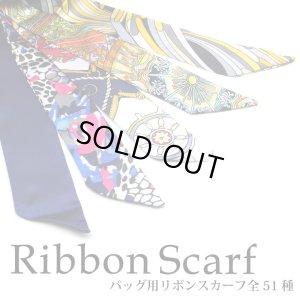 画像1: バッグ用 リボンスカーフ 全51種 1枚入(21-40)