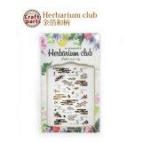 ハーバリウムクラブ h17 金箔和柄 HR-GWA-101 81407