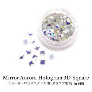 画像1: ミラー オーロラ ホログラム 3Dスクエア型 約1g前後 ケース入り