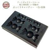 A140 アートギャラリーフローレ 粘土専用型 ミニ型抜き G-028 ぷっくりキャンディー