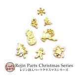 レジン 封入 パーツ クリスマスシリーズ 各種3個入り