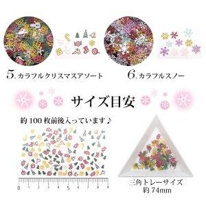 画像3: ネイル レジン 素材 1 ペーパープレートフレーク  1個入り 1〜6