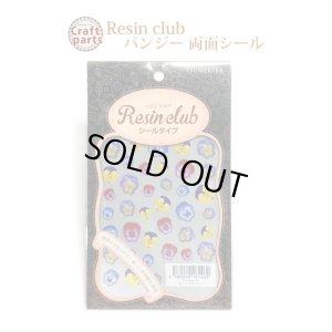 画像1: レジンクラブ R63 パンジー 両面 レジンシール RC-PAN-101 81469