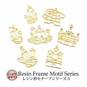 画像1: レジン枠 空枠 フレーム レジンパーツ モチーフシリーズ 3 各種