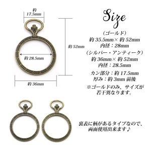 画像3: レジン枠 空枠 フレーム レジンパーツ モチーフシリーズ 4 懐中時計 各種