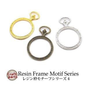 画像1: レジン枠 空枠 フレーム レジンパーツ モチーフシリーズ 4 懐中時計 各種