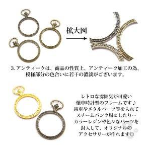 画像4: レジン枠 空枠 フレーム レジンパーツ モチーフシリーズ 4 懐中時計 各種