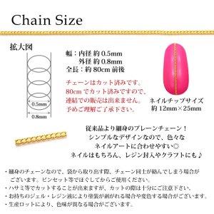 画像3: ネイル ジェル メタル パーツ 鎖 レジン 封入 ピアス ハンドメイド 0.5mmプレーンチェーン80cm 切り売り 全4色