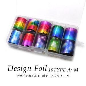画像1: ネイル ホイル 金箔 転写 ジェルネイル フォイル 箔 メタリック カラー ミラー オーロラ デザインホイル10種ケース入り A〜M