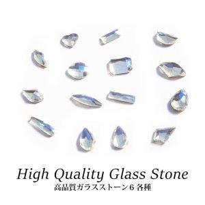 画像1: ブルームーンカラーが魅惑的なクリスタルストーン! 高品質 ガラスストーン 6 各種 5個入り