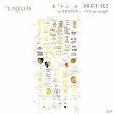 ツメキラ T124 pd CHiHOプロデュース1 Le mot juste gold SG-CHI-102(ジェル専用) 81919