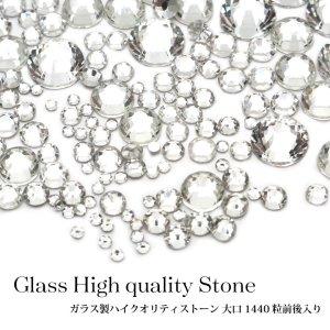 画像1: ラインストーン 高品質 High quality ガラス ストーン 大口 1440粒前後入り 2.クリスタル