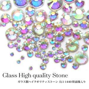 画像1: ラインストーン 高品質 High quality ガラス ストーン 大口 1440粒前後入り 1.クリスタルAB