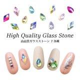 高品質 ガラスストーン 7 各種 5個入り