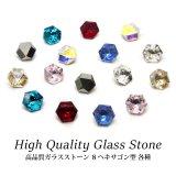 高品質 ガラスストーン 8 ヘキサゴン型 各種 3個入り