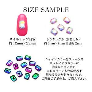 画像4: 高品質ガラスストーン 9 レクタングル型 各種 5個入り