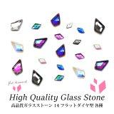 高品質ガラスストーン 14 フラットダイヤ型 各種 10個入り