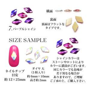 画像3: 高品質ガラスストーン 10 カット有ダイヤ型 各種 5個入り