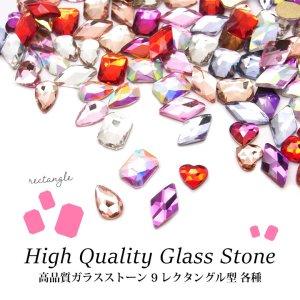 画像1: 高品質ガラスストーン 9 レクタングル型 各種 5個入り