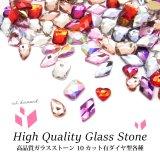 高品質ガラスストーン 10 カット有ダイヤ型 各種 5個入り