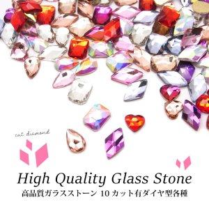 画像1: 高品質ガラスストーン 10 カット有ダイヤ型 各種 5個入り