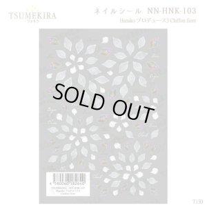 画像1: ツメキラ T130 Hanako プロデュース3 Chiffon fiore NN-HNK-103 82640