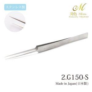 画像1: 日本製 ツイーザー 2.G150-S