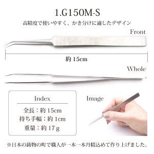 画像2: 日本製 ツイーザー 1.G150M-S