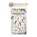 ハーバリウムクラブ h20 タツノオトシゴ HR-SEH-101 82114