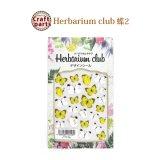 ハーバリウムクラブ h23 蝶2 HR-BTF-201 82589