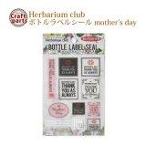 ハーバリウムクラブ ボトルラベルシール h21 mother's day HR-BLS-104 82473